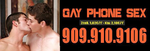 Γκέι σεξ pic